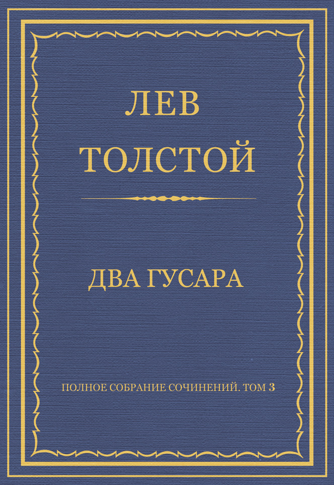 Лев Толстой Полное собрание сочинений. Том 3. Произведения 1852–1856 гг. Два гусара цена