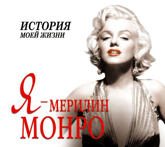Екатерина Мишаненкова Я – Мэрилин Монро. История моей жизни занавеска для душа мерилин монро