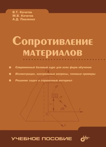 В. Т. Кочетов Сопротивление материалов