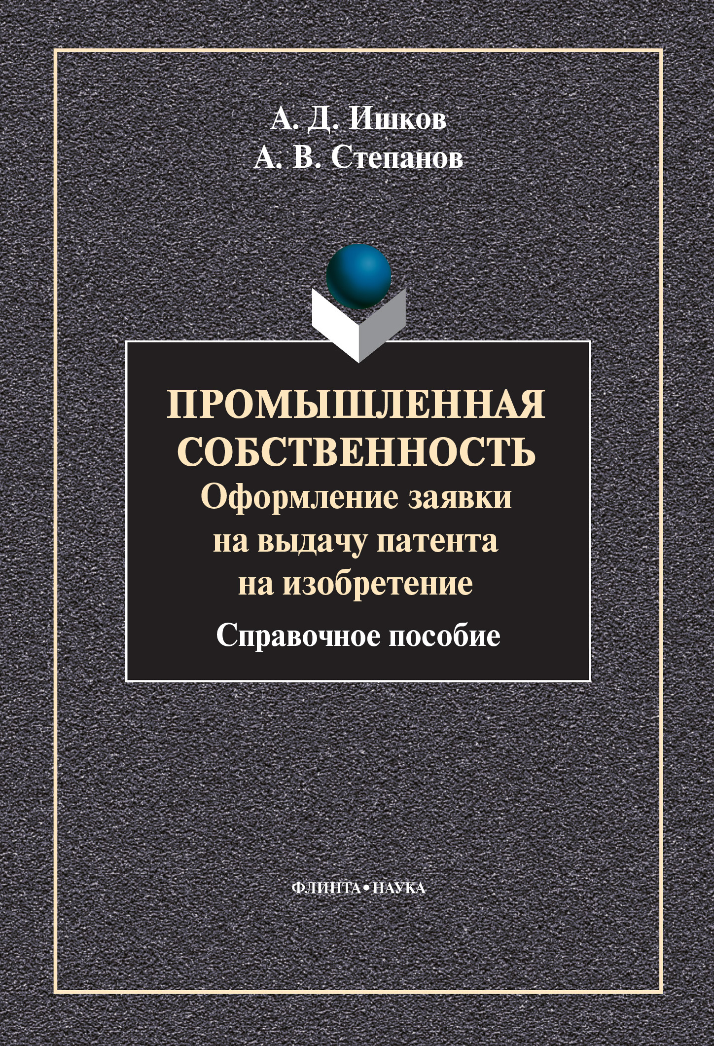 А. В. Степанов Промышленная собственность. Оформление заявки на выдачу патента на изобретение цена