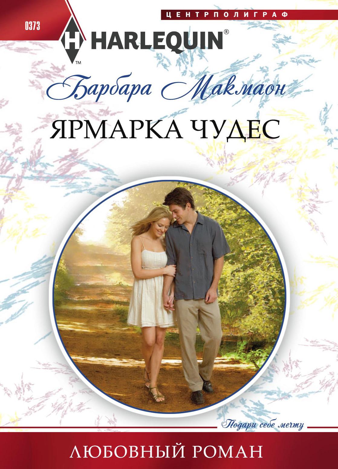 Барбара Макмаон Ярмарка чудес макмаон б ярмарка чудес роман