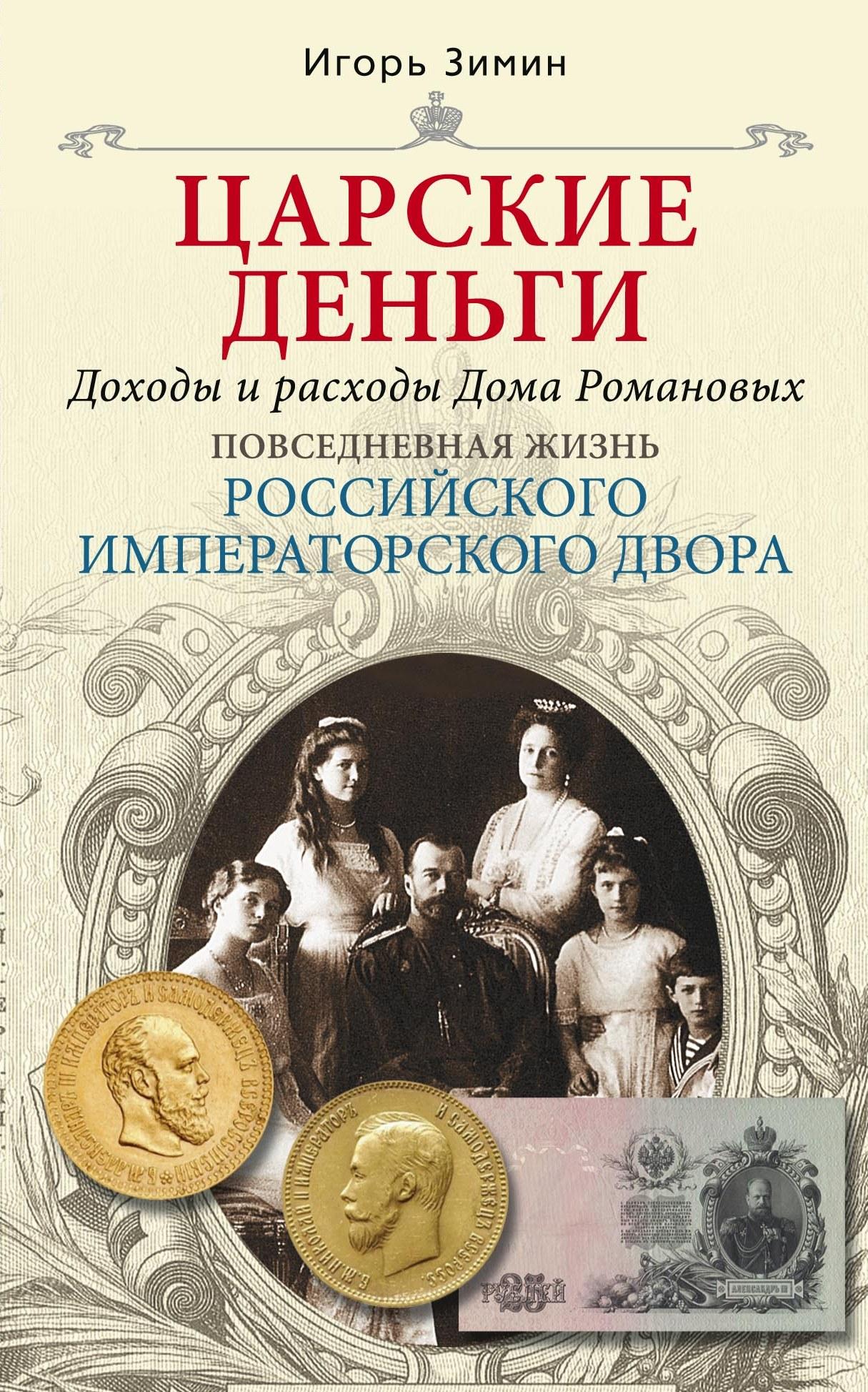 Игорь Зимин Царские деньги. Доходы и расходы Дома Романовых