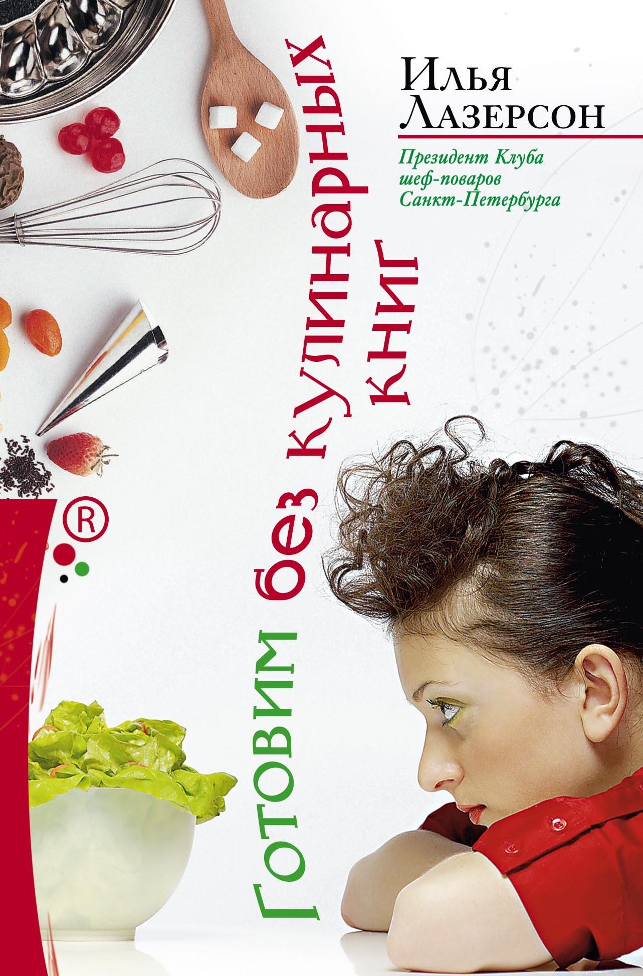 Илья Лазерсон Готовим без кулинарных книг