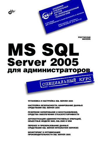 Ростислав Михеев MS SQL Server 2005 для администраторов. Специальный курс sql server数据库应用技术(sql server 2008版 项目教程)