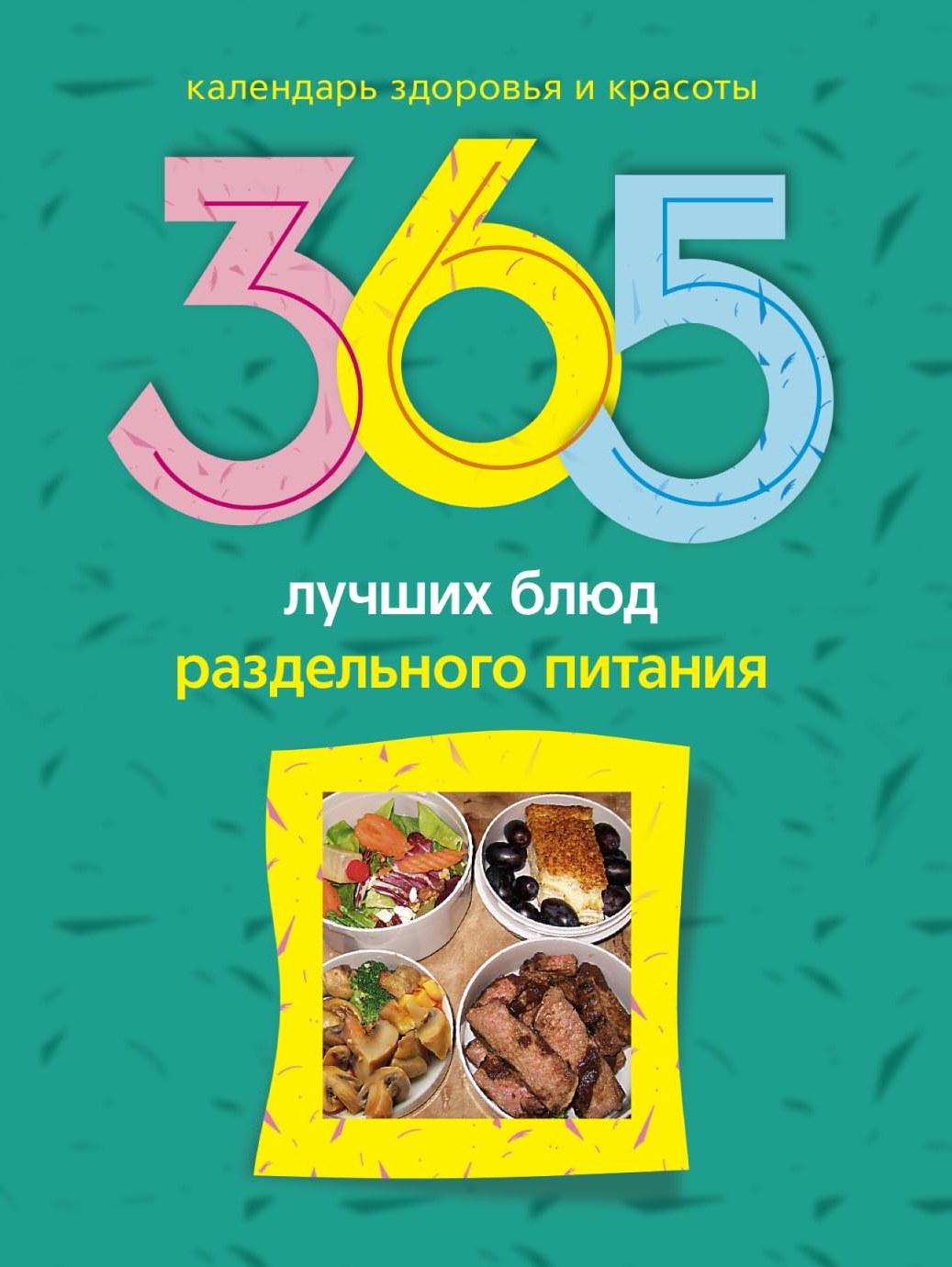 Людмила Михайлова 365 лучших блюд раздельного питания желудочно кишечные заболевания что советуют врачи