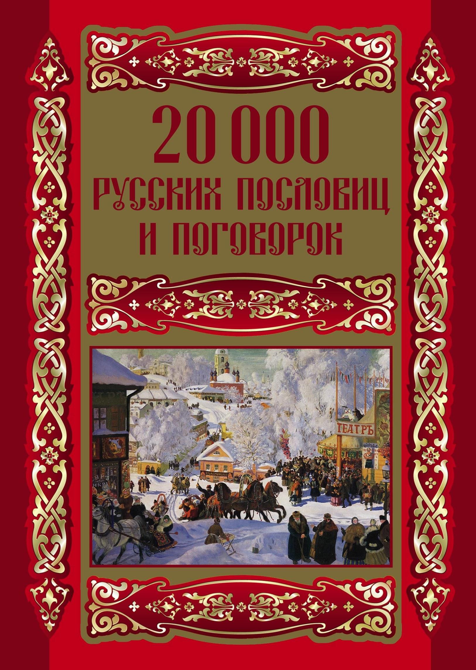 Отсутствует 20000 русских пословиц и поговорок аст пресс словарь тезаурус русских пословиц поговорок и метких выражений