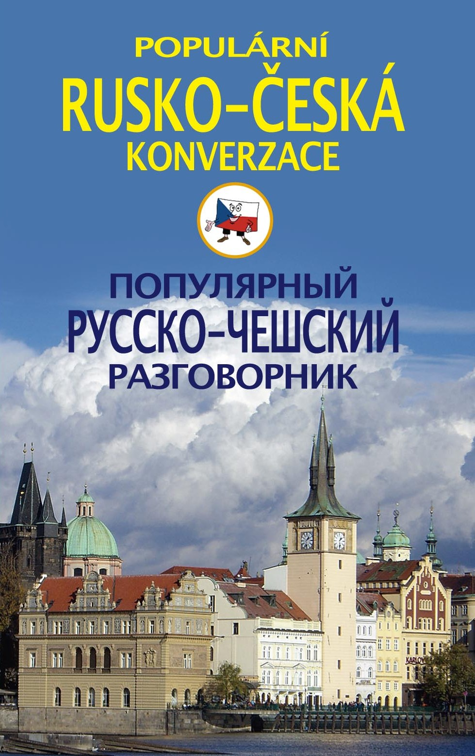 Популярный русско-чешский разговорник / Populárni rusko-česká konverzace