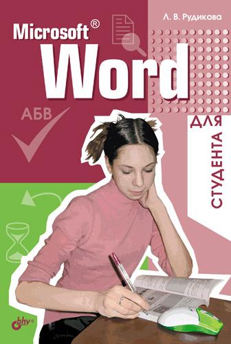 Лада Рудикова Microsoft Word для студента