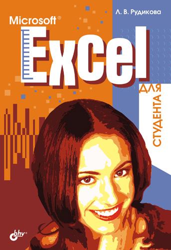 Лада Рудикова Microsoft Excel для студента teachpro excel 2002