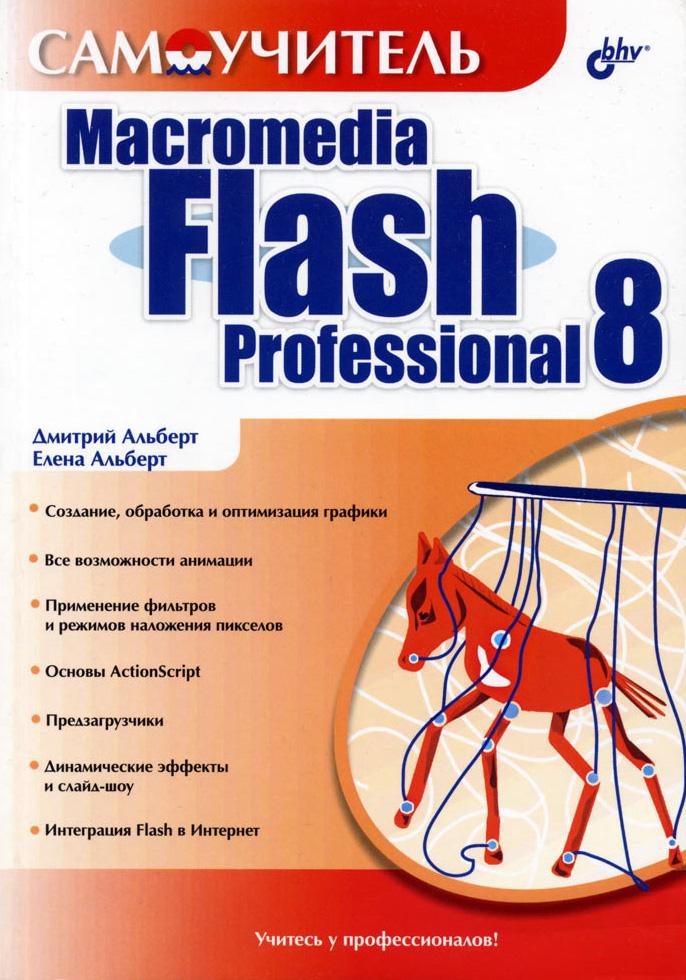 Елена Альберт Самоучитель Macromedia Flash Professional 8 бурлаков м macromedia flash 8