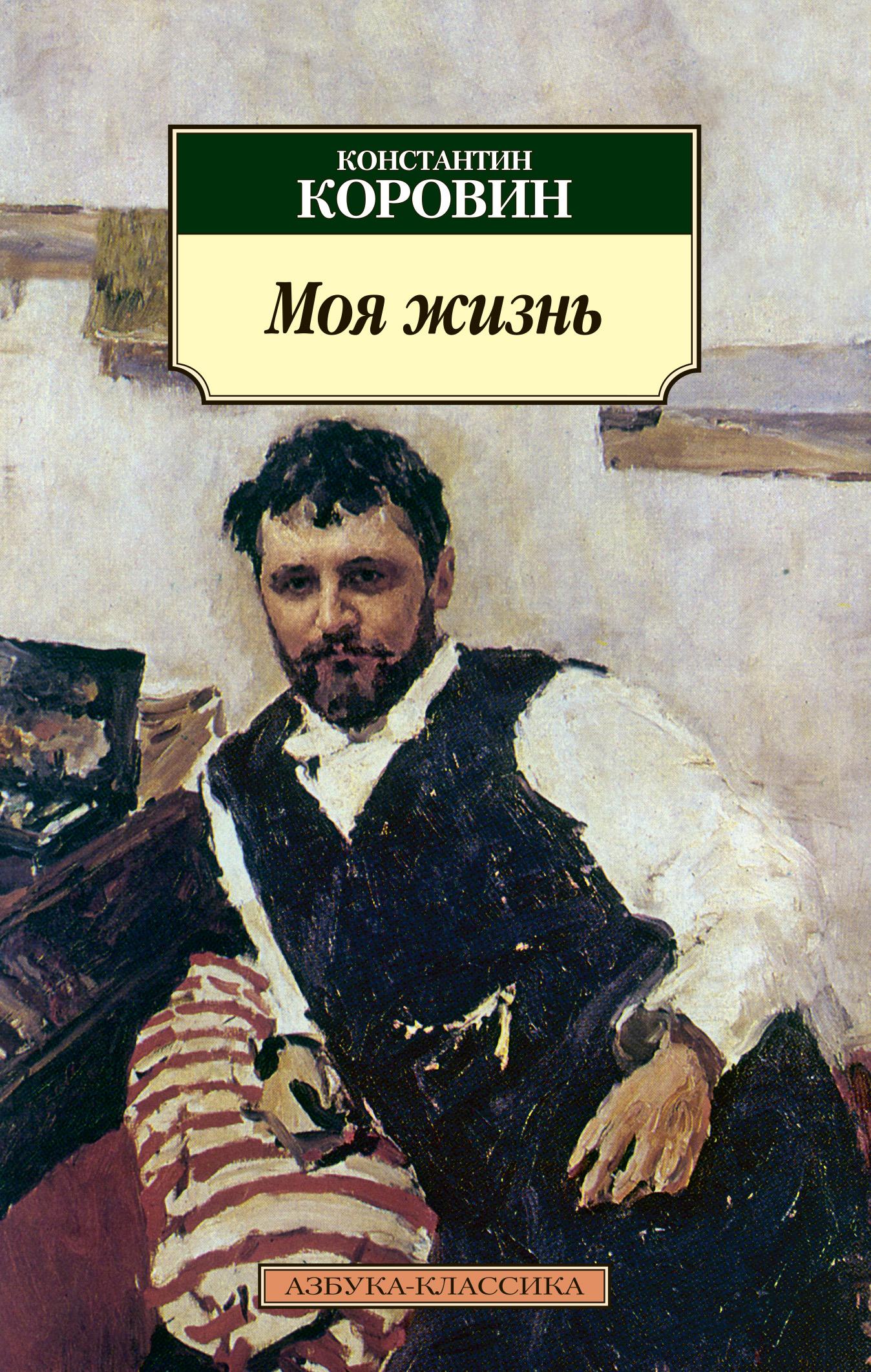 Константин Коровин Моя жизнь (сборник)