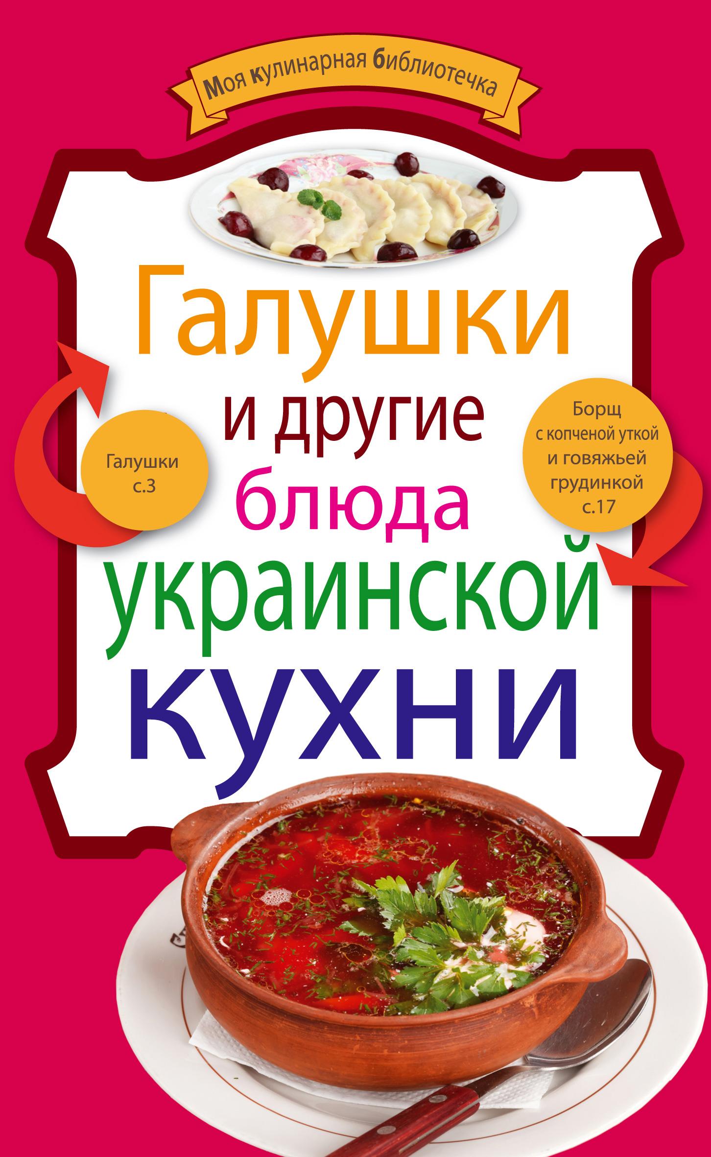 Отсутствует Галушки и другие блюда украинской кухни лучшие рецепты украинской кухни