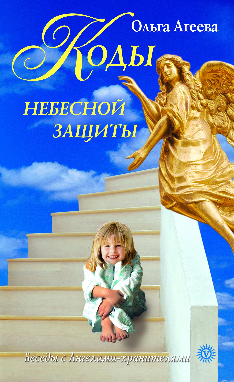 Ольга Агеева Коды небесной защиты время земли