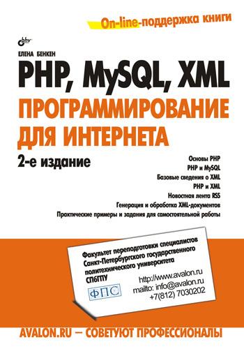 Елена Бенкен PHP, MySQL, XML: программирование для Интернета sitemap 165 xml