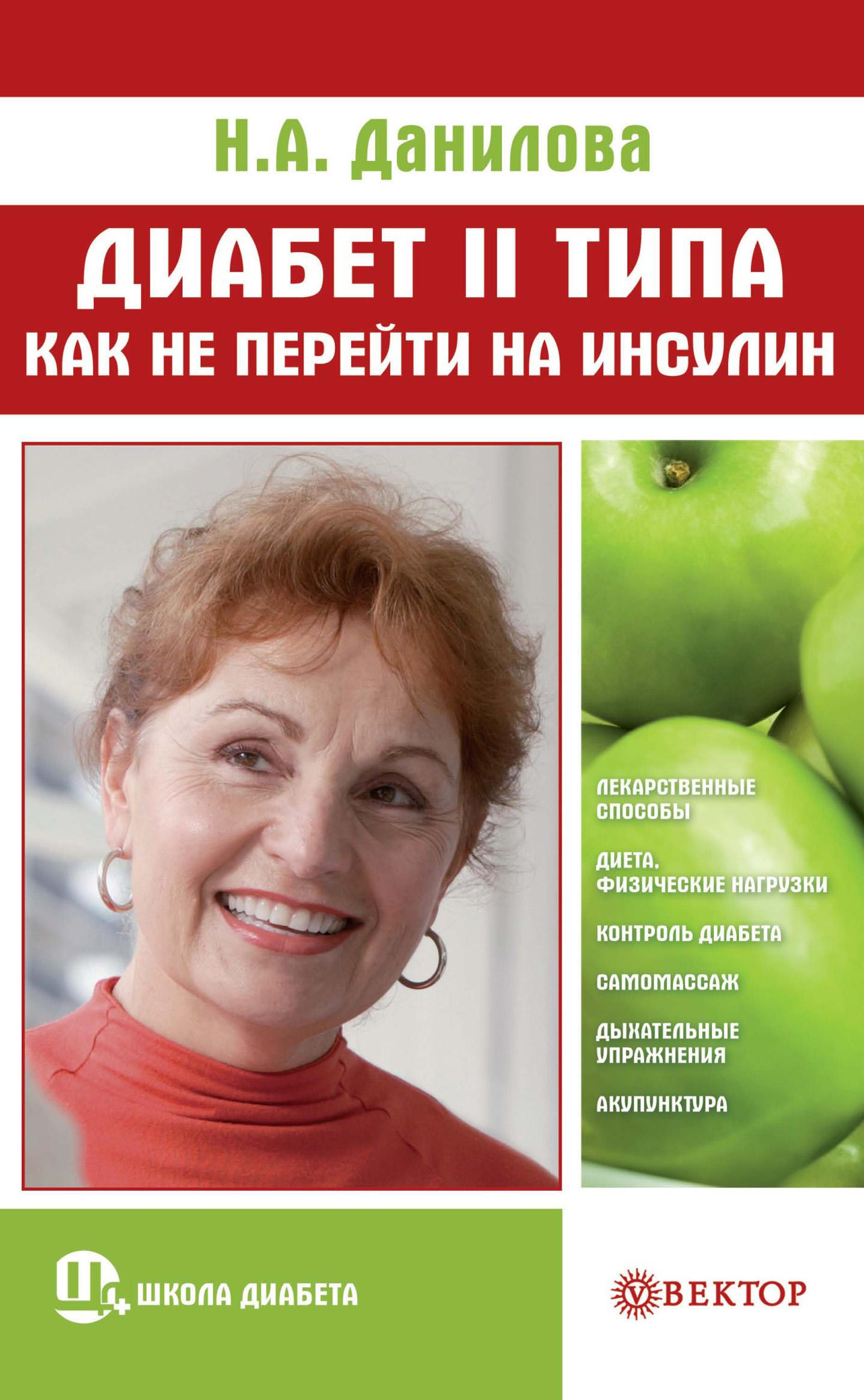 Наталья Данилова Диабет II типа. Как не перейти на инсулин инсулин хумулин