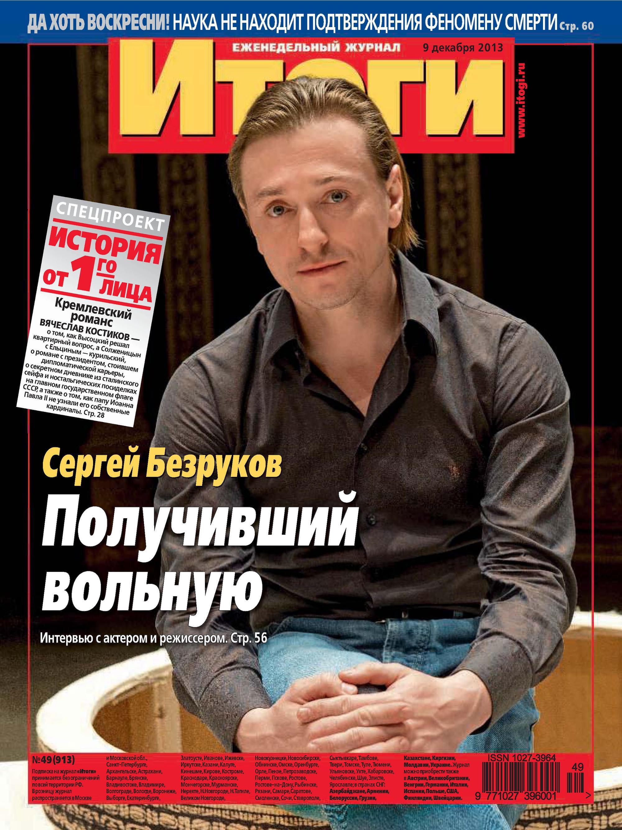 Отсутствует Журнал «Итоги» №49 (913) 2013 отсутствует журнал итоги 32 896 2013