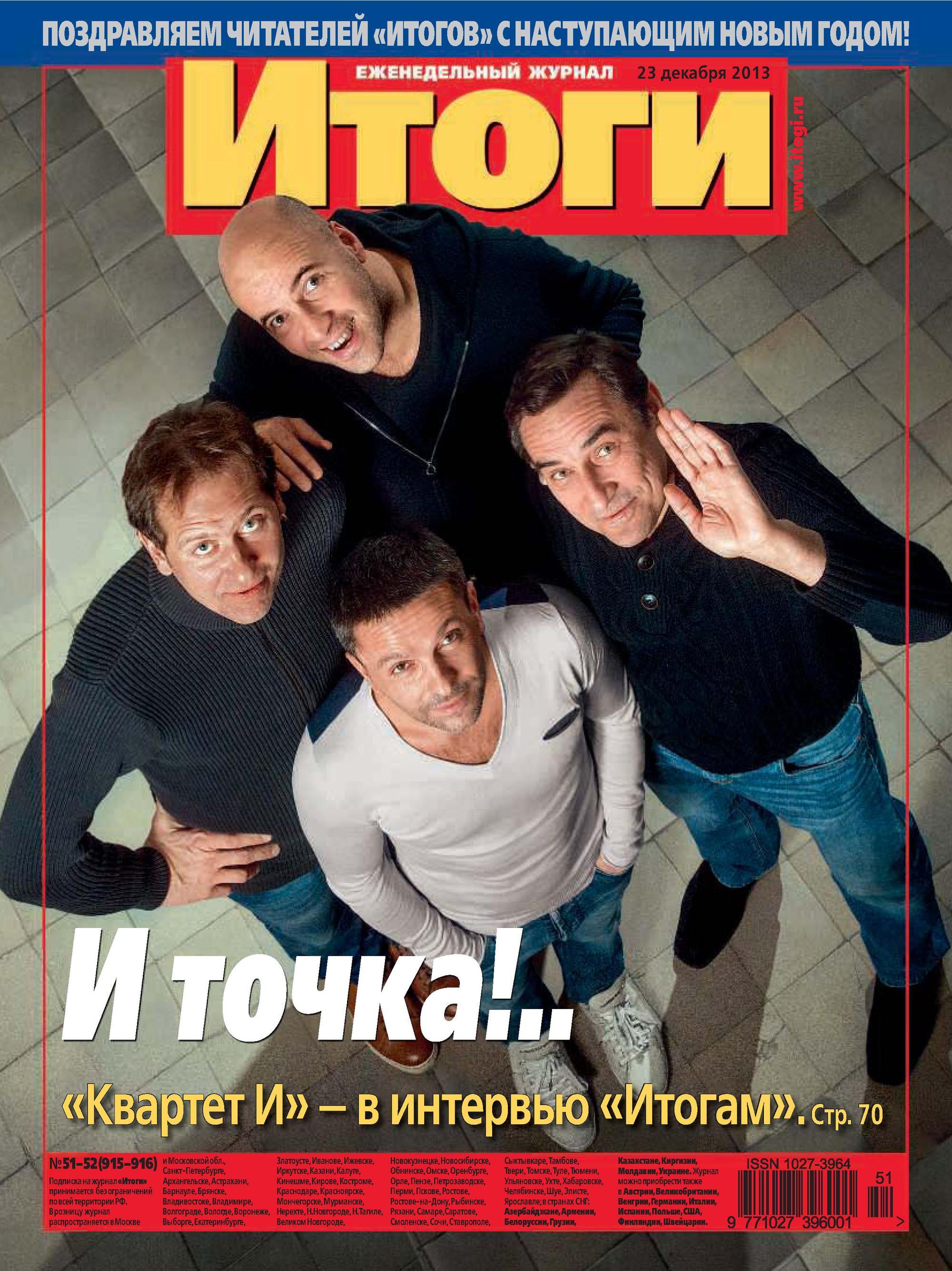 Отсутствует Журнал «Итоги» №51-52 (915-916) 2013 отсутствует журнал итоги 32 896 2013
