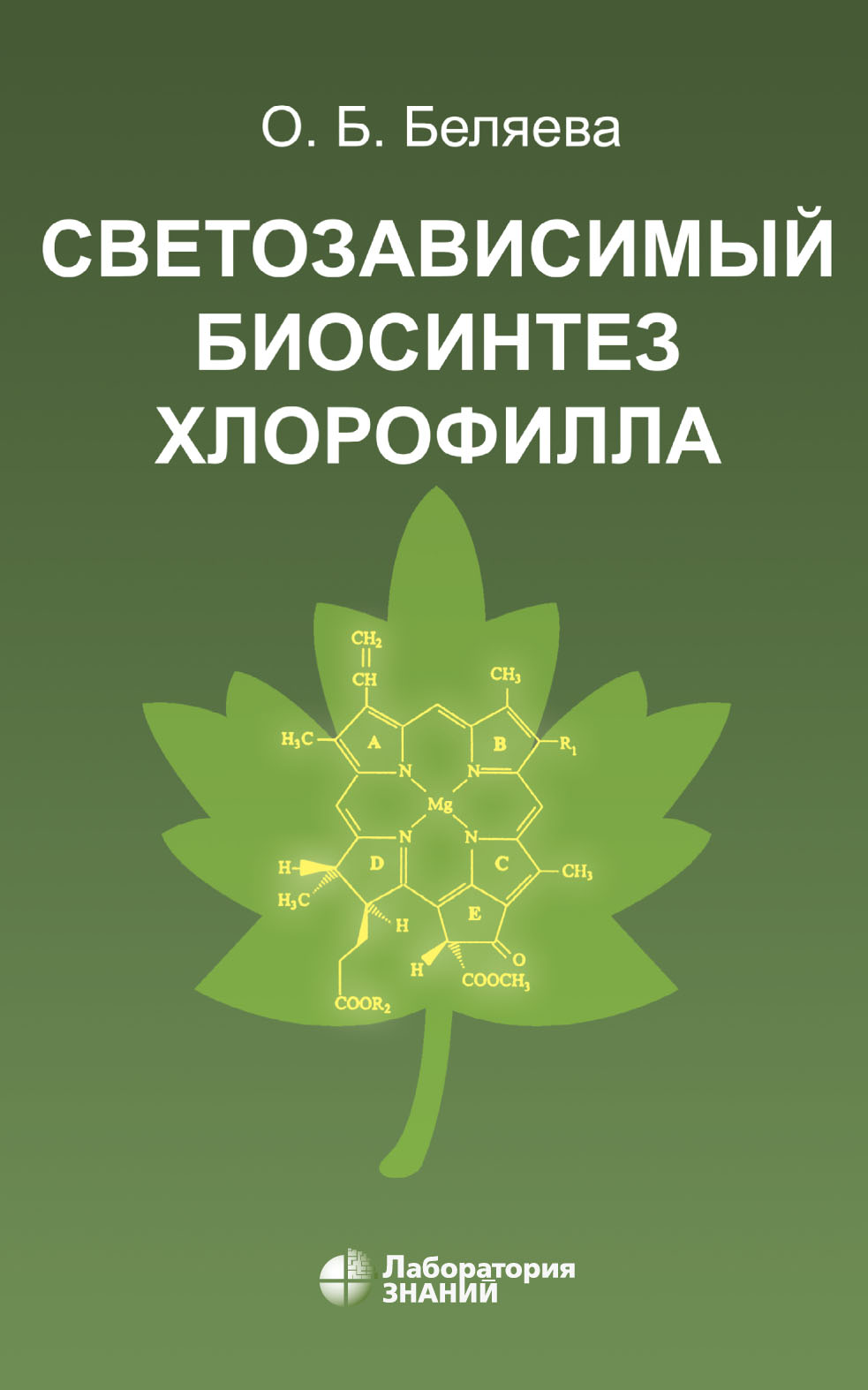 О. Б. Беляева Светозависимый биосинтез хлорофилла оплетка autoprofi ap 810 d gy gy be m