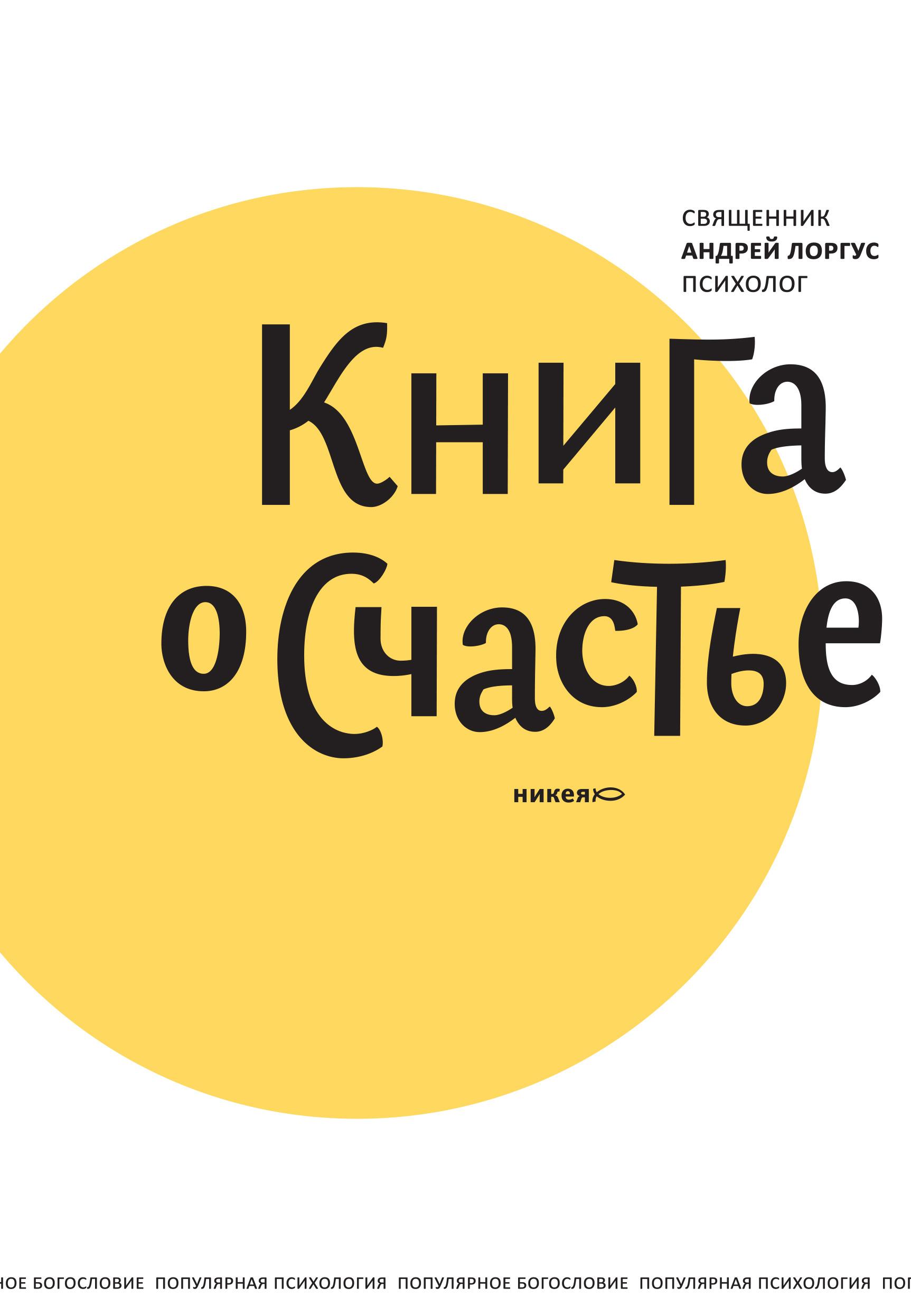 протоиерей Андрей Лоргус Книга о счастье протоиерей андрей лоргус книга о счастье