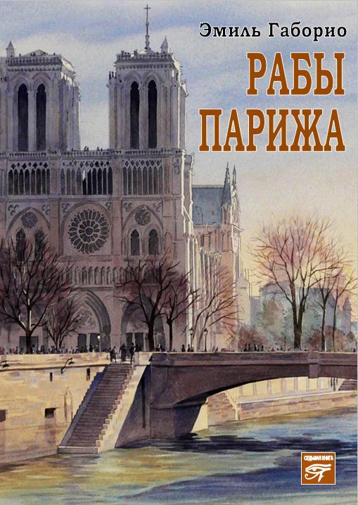 эмиль габорио убийство в орсивале Эмиль Габорио Рабы Парижа
