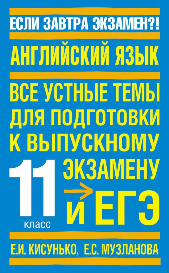 Е. С. Музланова Английский язык. Все устные темы для подготовки к выпускному экзамену и ЕГЭ. 11 класс