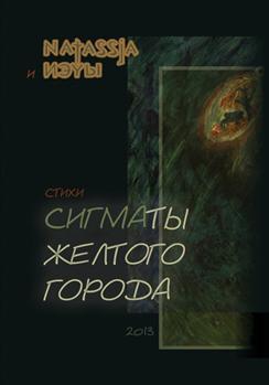 Софья Лоцманова (Natassia) Сигматы желтого города (стихотворения) магид сергей angulus opticus третья книга стихотворений 2009 2011 гг