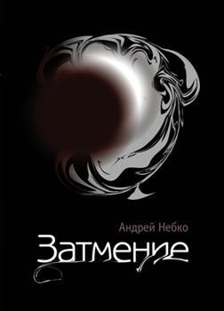 Андрей Небко Затмение (стихотворения) андрей дашков убийца боли
