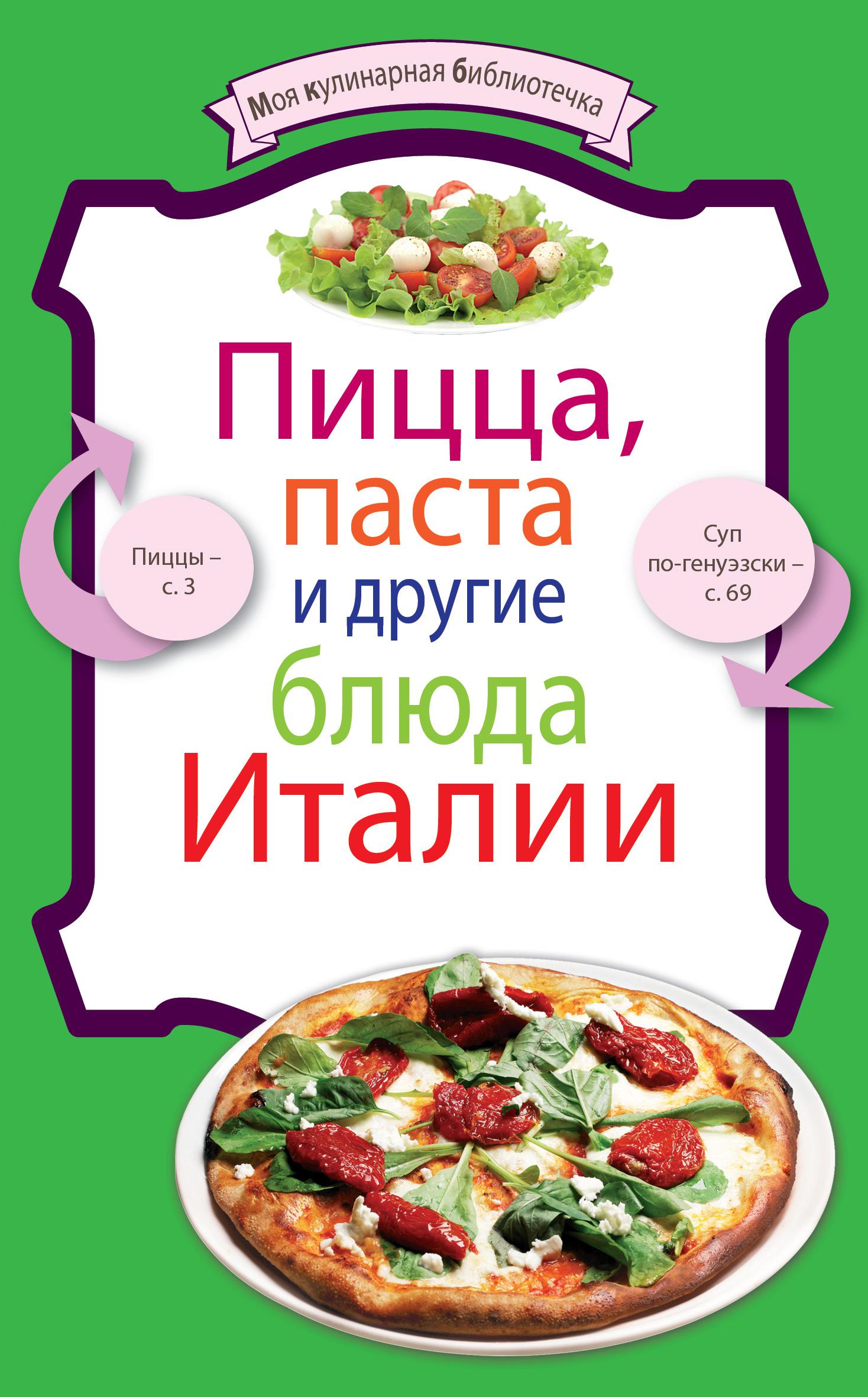 Отсутствует Пицца, паста и другие блюда Италии отсутствует великолепные рецепты пиццы