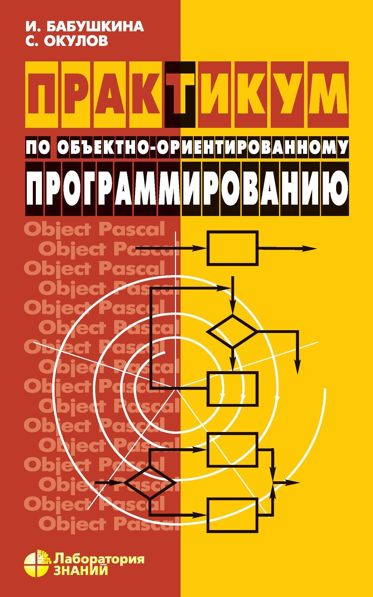 С. М. Окулов Практикум по объектно-ориентированному программированию