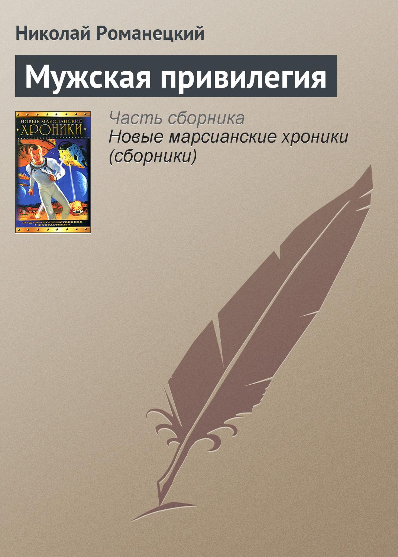 Николай Романецкий Мужская привилегия николай романецкий обреченный на любовь