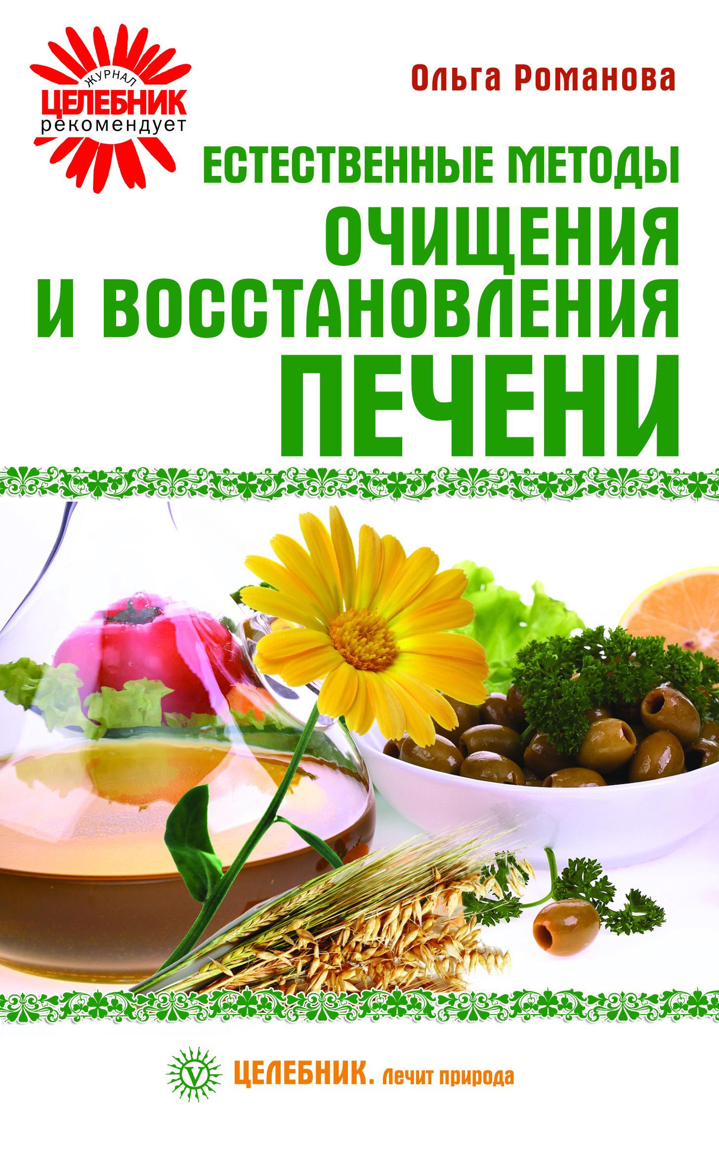 Естественные методы очищения и восстановления печени