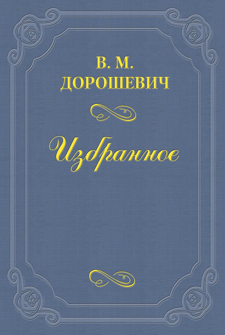 Влас Дорошевич Воскрешение А.К. Толстого влас дорошевич винт