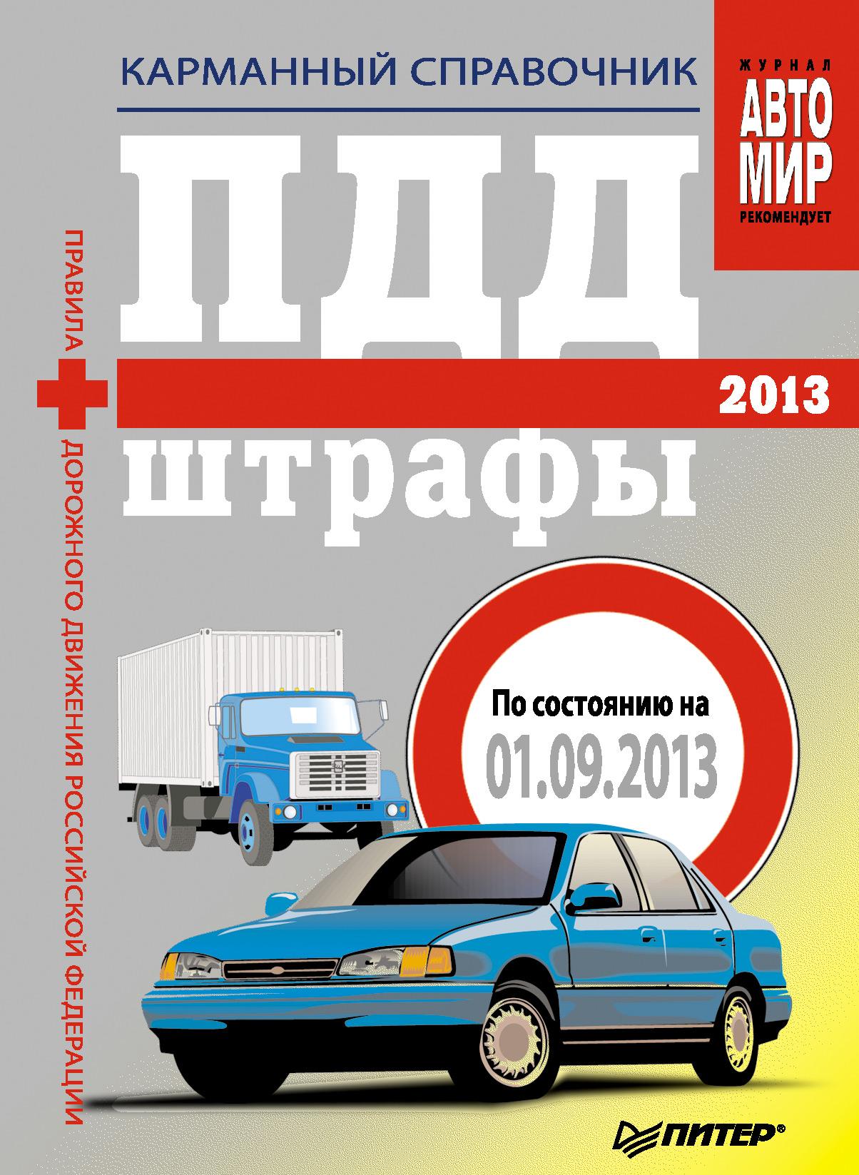 Коллектив авторов ПДД+Штрафы 2013. Карманный справочник