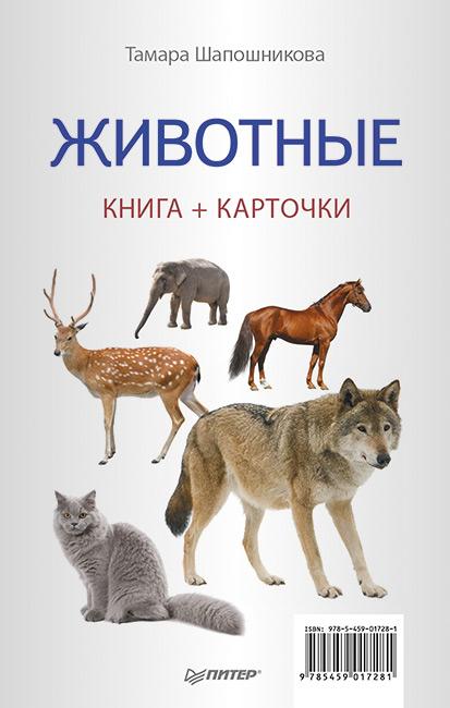 Тамара Шапошникова Животные. Книга + карточки карточки для умного развития дикие животные 32 карточки