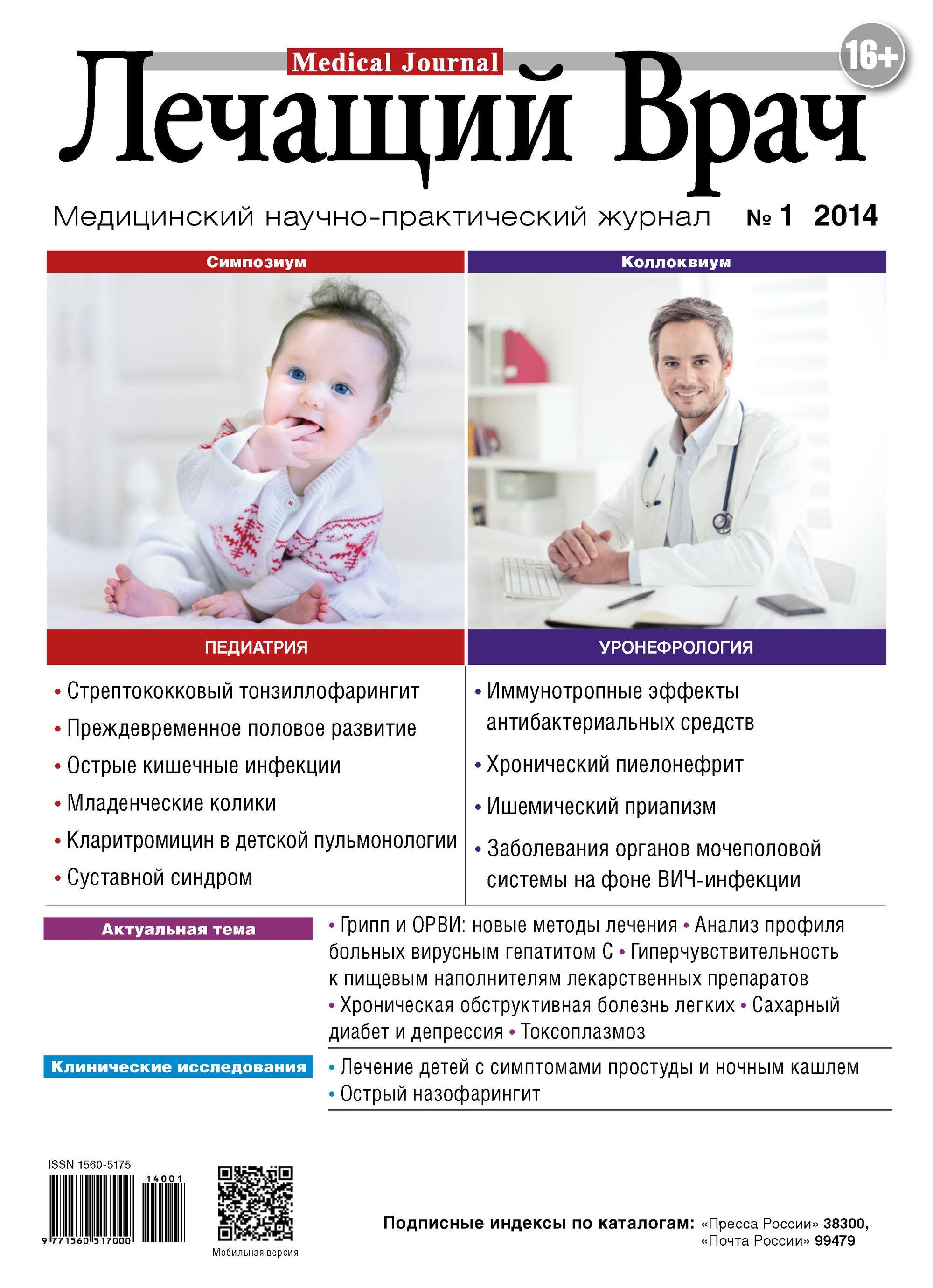 Открытые системы Журнал «Лечащий Врач» №01/2014