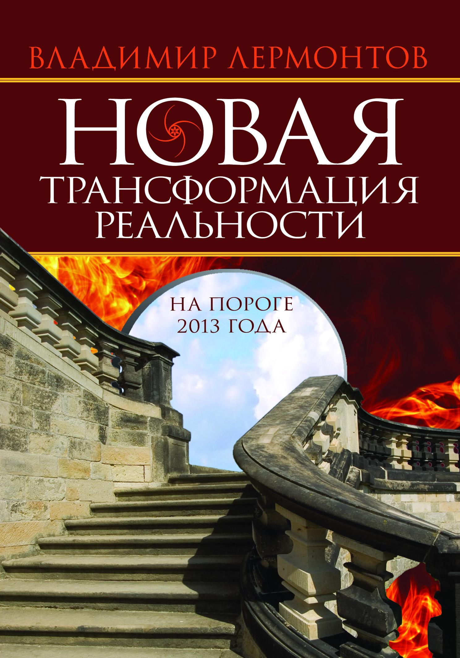 Владимир Лермонтов Новая трансформация реальности: на пороге 2013 года любовь гайдученко больше всех надо