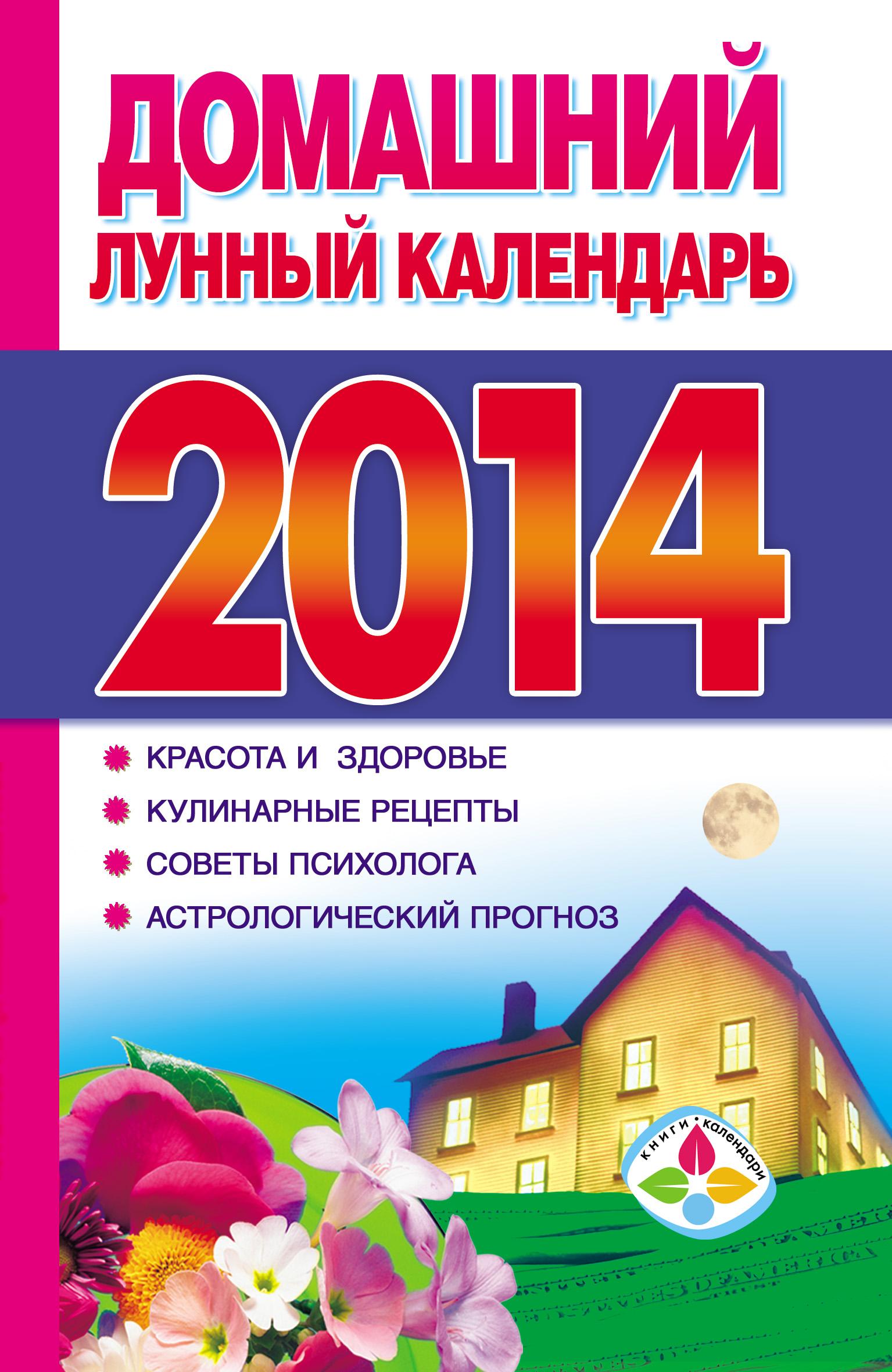 Отсутствует Домашний лунный календарь 2014