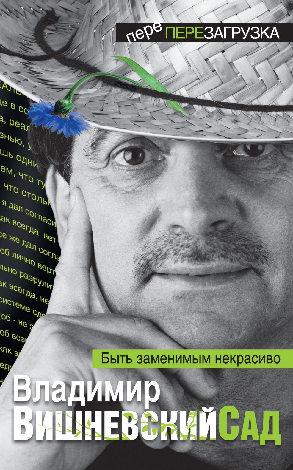 Владимир Вишневский Вишневский Сад. Быть заменимым некрасиво. ПереПерезагрузка цена