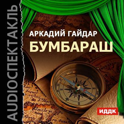 Аркадий Гайдар Бумбараш (спектакль) гайдар а бумбараш повести и рассказы