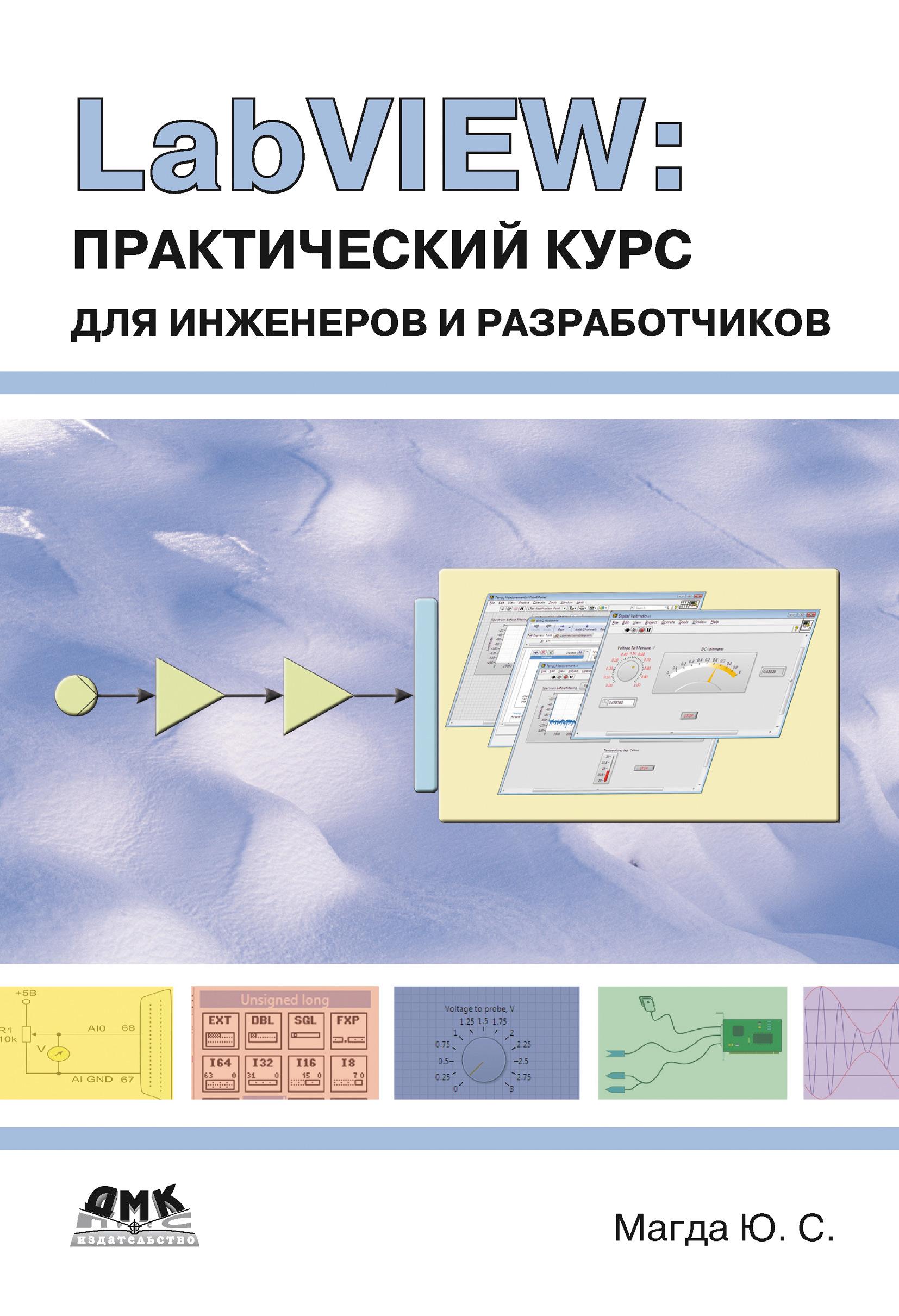 Юрий Магда LabVIEW: практический курс для инженеров и разработчиков юрий магда labview практический курс для инженеров и разработчиков