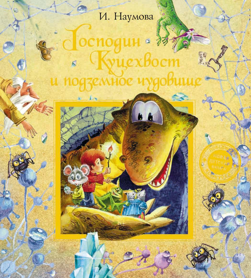 Ирина Наумова Господин Куцехвост и подземное чудовище