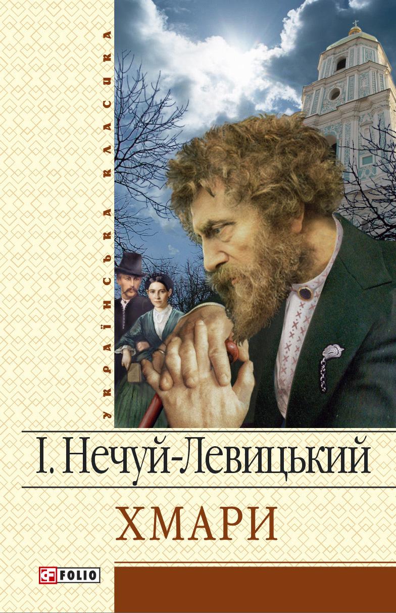 Иван Нечуй-Левицкий Хмари іван нечуй левицький навіжена