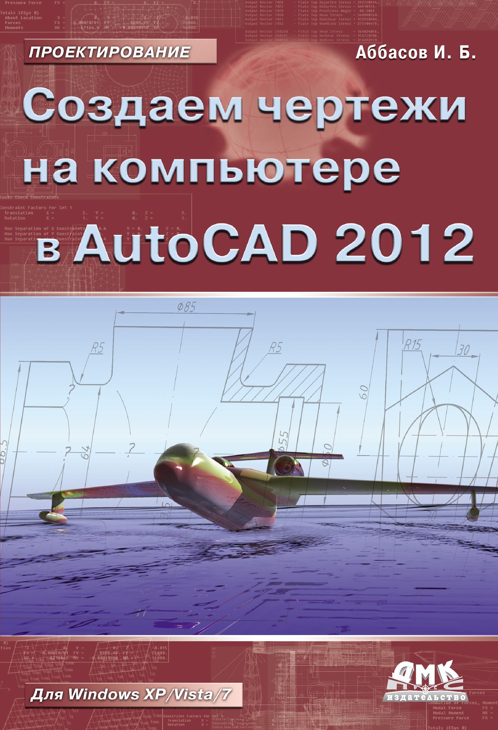 И. Б. Аббасов Создаем чертежи на компьютере в AutoCAD 2012 и б аббасов создаем чертежи на компьютере в autocad 2012