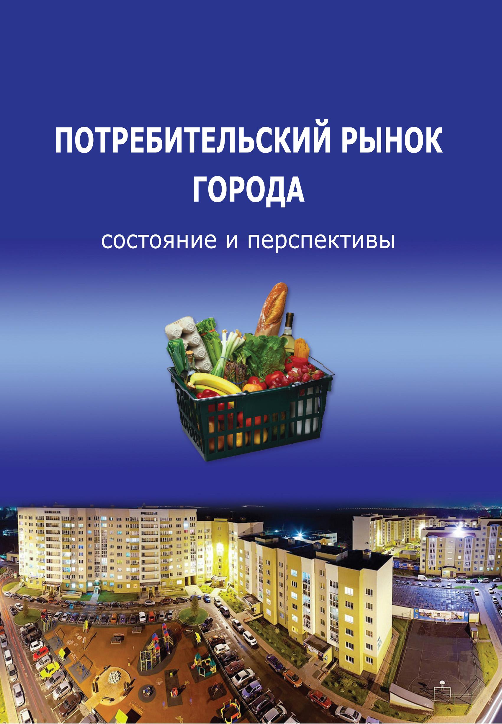 купить Т. В. Ускова Потребительский рынок города: состояние и перспективы онлайн