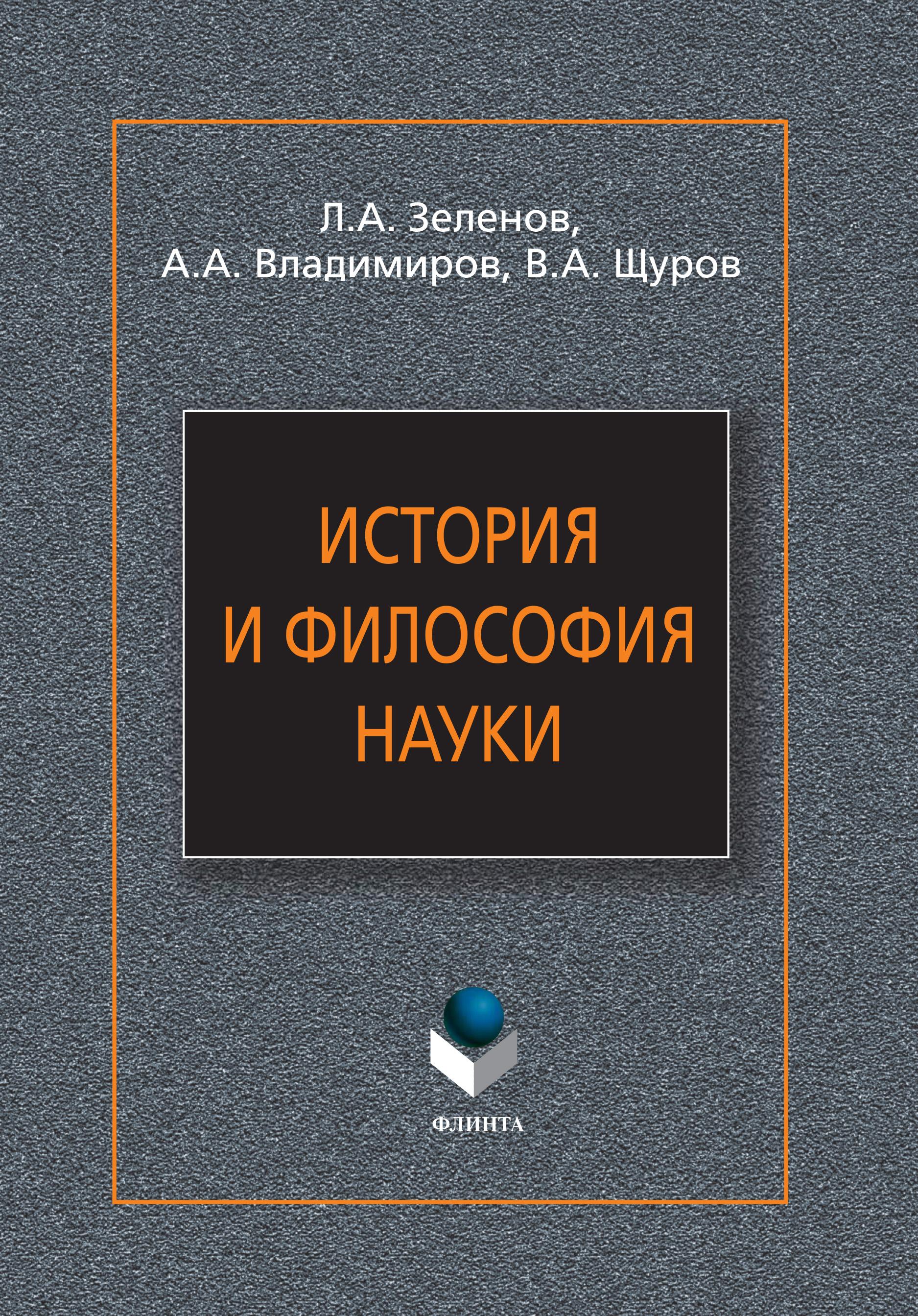 Л. А. Зеленов История и философия науки л а зеленов история и философия науки