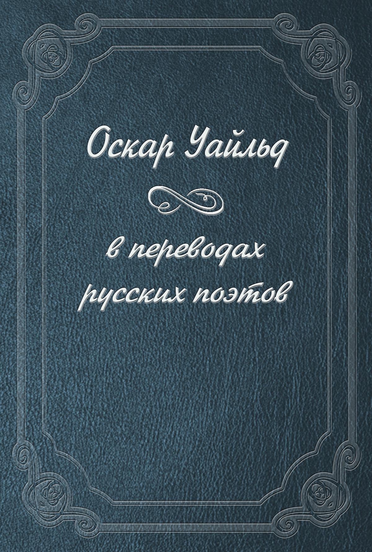 Оскар Уайльд Оскар Уайльд в переводах русских поэтов бизнес сувенир перевод
