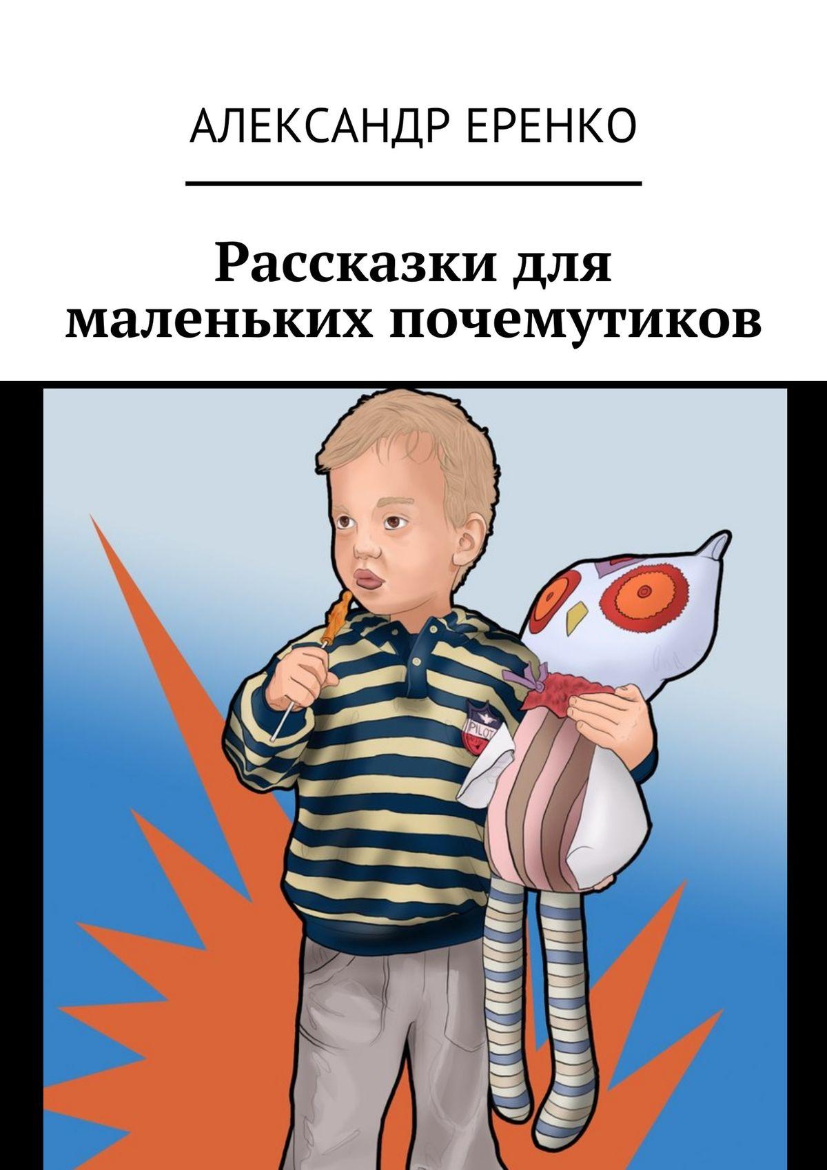 Александр Еренко Рассказки для маленьких почемутиков почему дует ветер