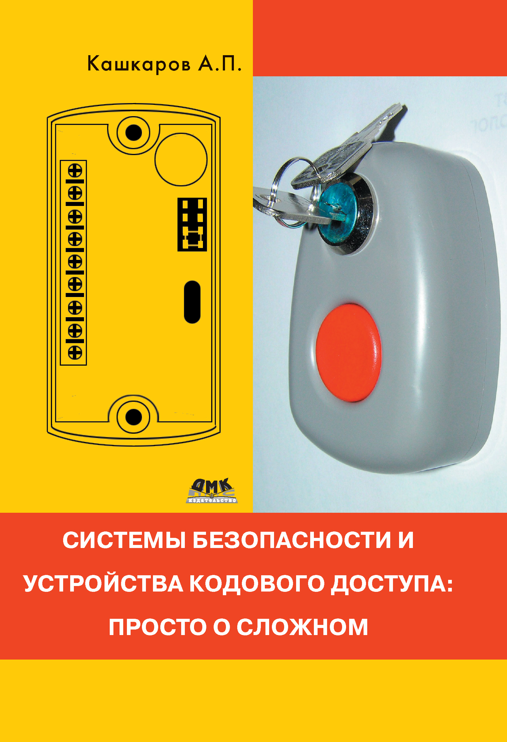 Системы безопасности и устройства кодового доступа. Просто о сложном