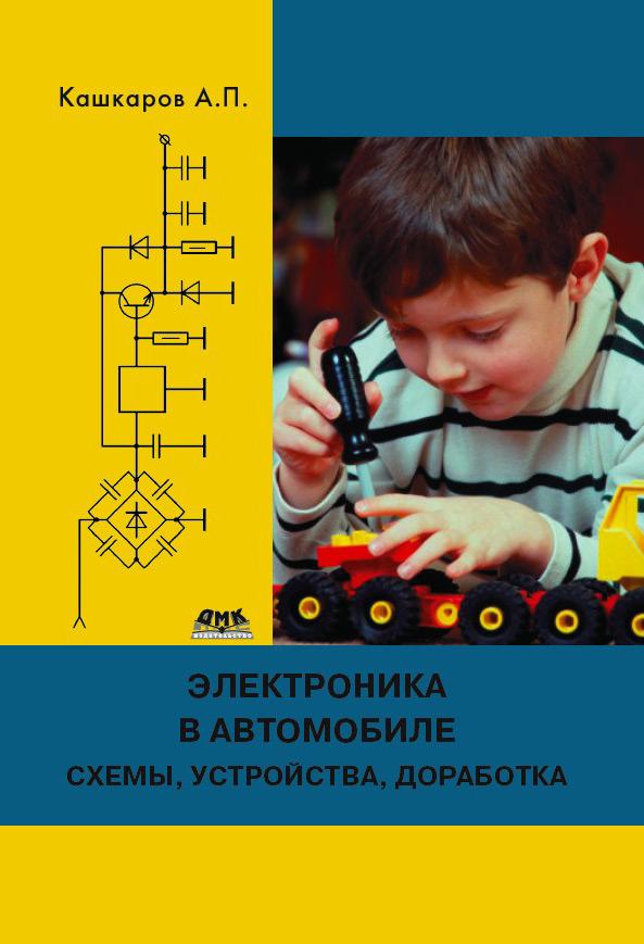 Электроника в автомобиле: полезные схемы, устройства, доработка штатного оборудования