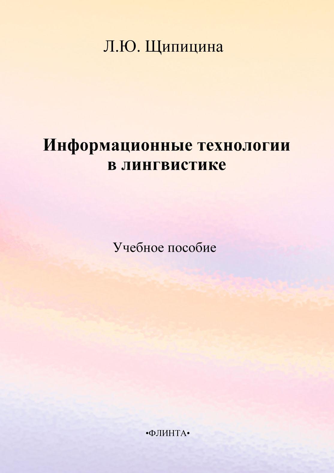Л. Ю. Щипицина Информационные технологии в лингвистике. Учебное пособие